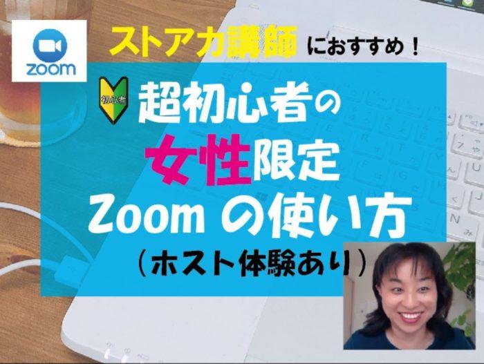 超初心者の女性限定Zoom使い方